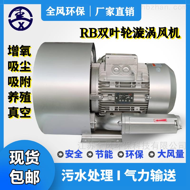 RB-42S-2 2.2kw双段高压风机