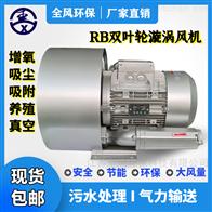江苏全风RB-72S-2 3kw真空吸附旋涡风机
