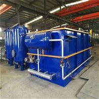 洗涤污水处理设备溶气气浮机