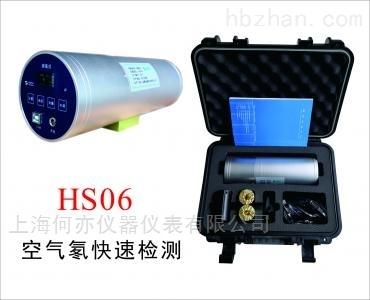 HS06测氡仪(空气氡快速检测)