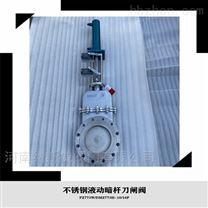 PZ773W不锈钢液动暗杆刀闸阀