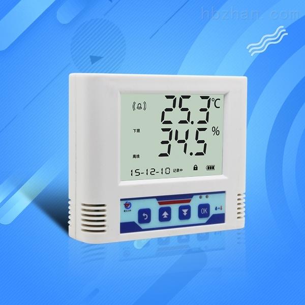 工业温湿度记录仪