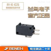 RV-16-1C25/河北兰鸟RENEW代理经销商