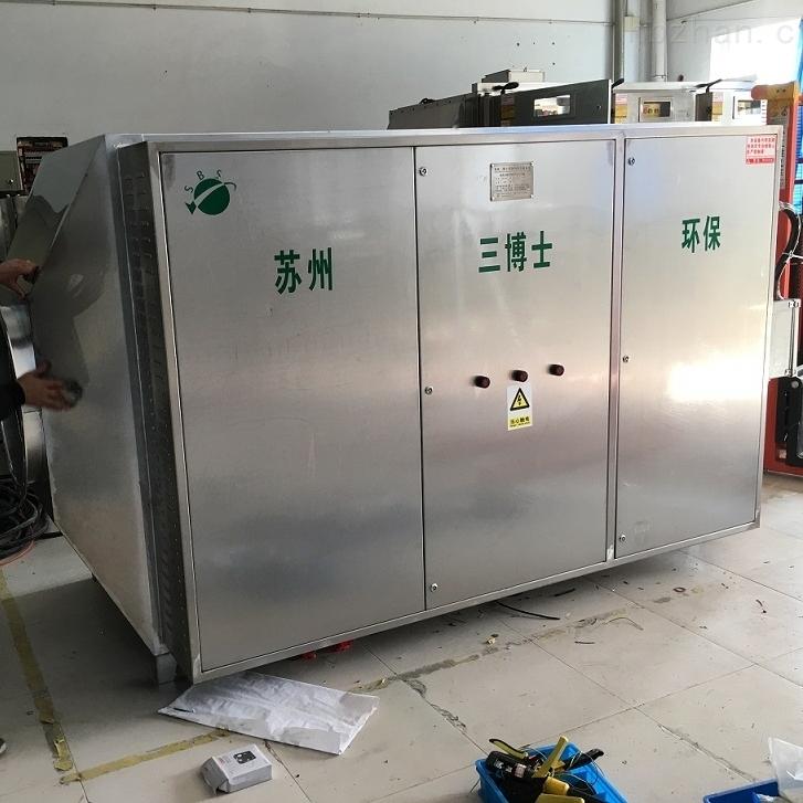 香料厂废气净化设备