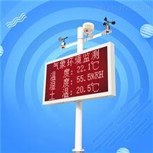济南市扬尘监测系统