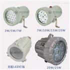 10W防爆LED视孔灯 容器防爆LED探照灯BSD