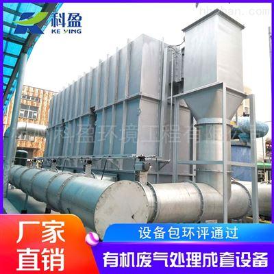 RTO-S-21上海蓄热式RTO废气处理设备