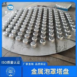 蒸馏板式塔不锈钢泡罩塔盘
