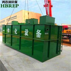 HBR-WSZ-10温泉酒店生活污水处理设备|鸿百润