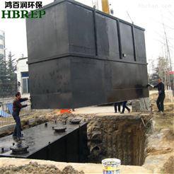 厨房污水处理设备|鸿百润环保