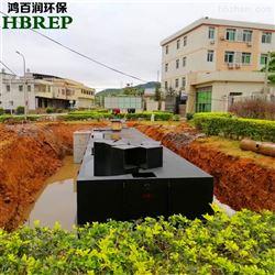 HBR-WSZ-15罐头加工污水处理|地埋式一体化设备|鸿百润