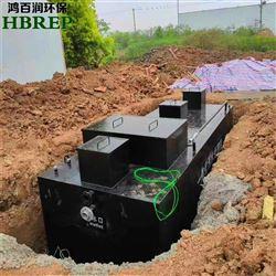 HBR-WSZ-40农场医疗机构污水处理 MBR膜反应器 鸿百润