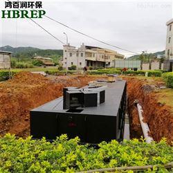 HBR-WSZ-25床上用品工厂污水处理|一体化设备|鸿百润