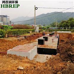 HBR-WSZ-15网红酒店污水处理|MBR膜一体化设备|鸿百润