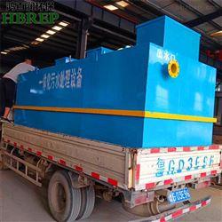 HBR-WSZ-15工厂食堂含油污水处理|一体化设备|鸿百润