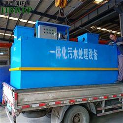 WSZ-50牛羊污水处理设备|鸿百润环保
