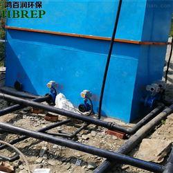 县城医院污水处理设备|鸿百润环保