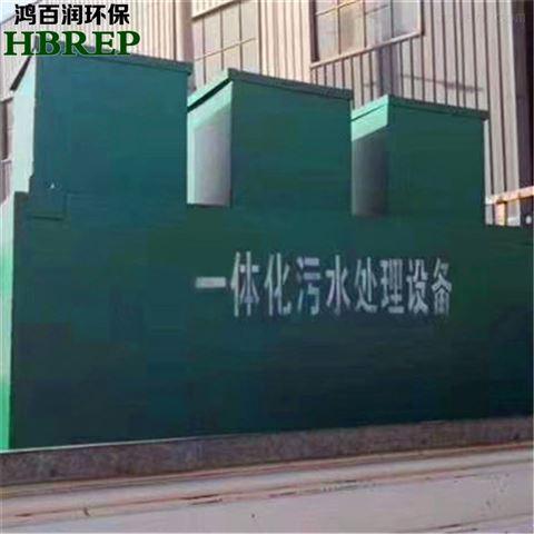 地下停车场污水处理|一体化处理设备|鸿百润