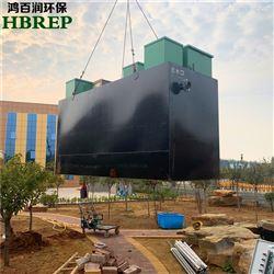 HBR-WSZ-7面包虫养殖污水处理|一体化处理设备|鸿百润