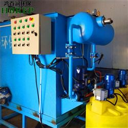 HBR-JPF-25肉制品加工污水处理 平流溶气气浮机 鸿百润