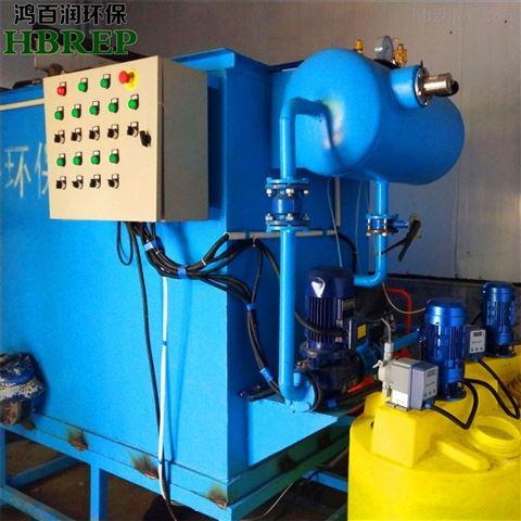 奶制品污水处理 平流式溶气气浮机 鸿百润