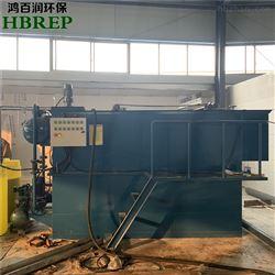 HBR-JPF-60垃圾场污水处理|平流式溶气气浮机|鸿百润