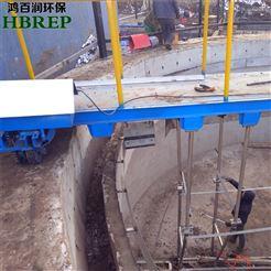 ZBG-4-5自来水厂半桥周边传动刮泥机|鸿百润环保