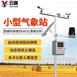 YT-NY9农业环境监测仪