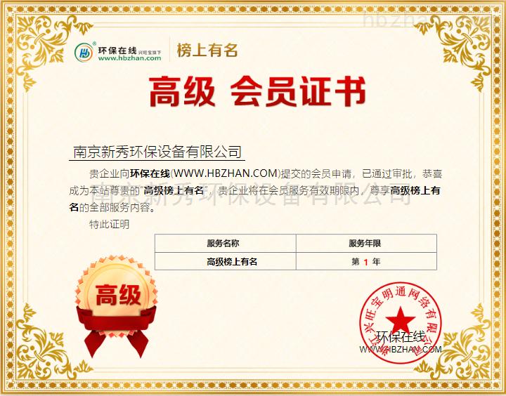 高级会员证书-南京新秀环保设备有限公司