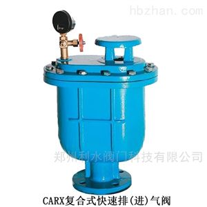 CARX复合式快速排气阀