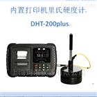 DHT-200plus里氏硬度计(内置打印机)