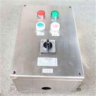FZC-G-A2D2K1G不锈钢三防操作柱现场远程防水控制按钮箱