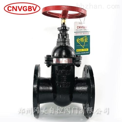 煤气铸铁法兰暗杆闸阀过水Z542W
