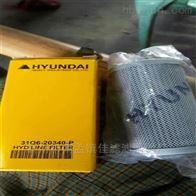 31Q6-20340现代31Q6-20340液压滤芯