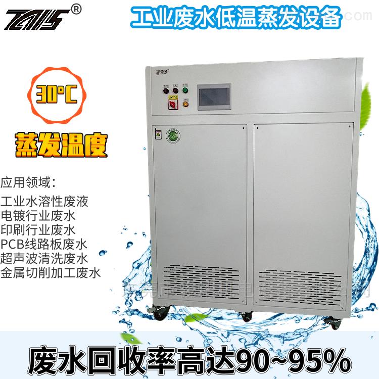 工业废水低温蒸发设备