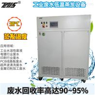 LET系列工业废水低温蒸发设备