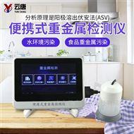 YT-YJ食品重金属检测设备