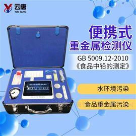 YT-YJ食品重金属检测设备多少钱