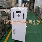 XCQ-7500-2大吸力高压脉冲吸尘器