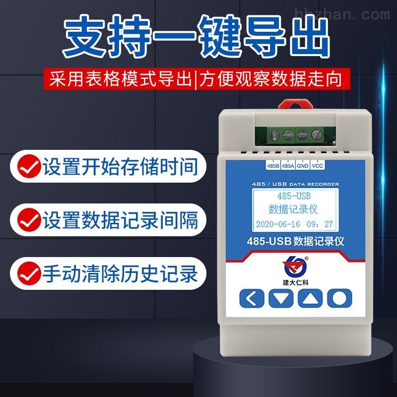 建大仁科485-usb记录仪表格导出大容量