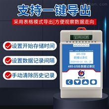 RS-REC-USBN01-1建大仁科485-usb记录仪表格导出大容量