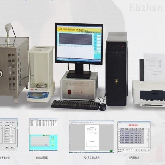 高智能造型材料发气性测试仪