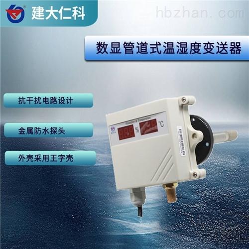 建大仁科温湿度变送器 管道式高精度