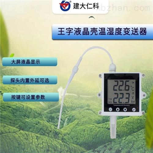 建大仁科 王字液晶壳 温湿度变送器