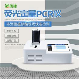 FT---PCR非洲猪瘟检测仪