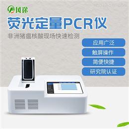 FT-PCR08检查非洲猪瘟的机器