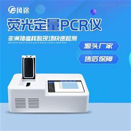 FT-PCR08最快速的非洲猪瘟检测仪器