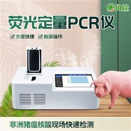 FT-PCR08非洲猪瘟核酸检测仪