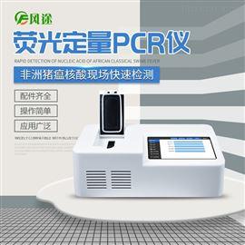 FT--PCR08非洲猪瘟实验室检测设备