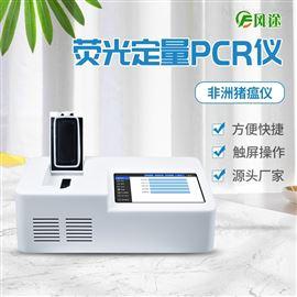 FT--PCR08非洲猪瘟唾液检测仪器